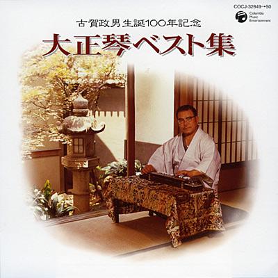 〜古賀政男 生誕100年記念〜 大正琴ベスト集
