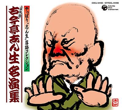 """やっぱり""""志ん生""""落語コレクション 古今亭志ん生名演集"""