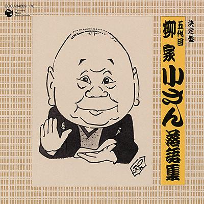 決定盤 五代目 柳家小さん落語集