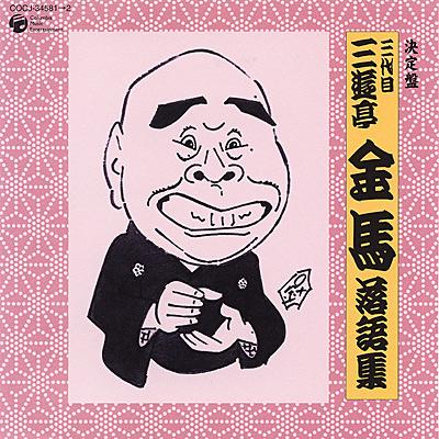 決定盤 三代目 三遊亭金馬落語集