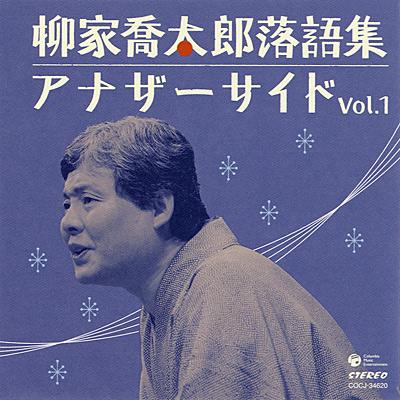 柳家喬太郎落語集 アナザーサイド Vol.1