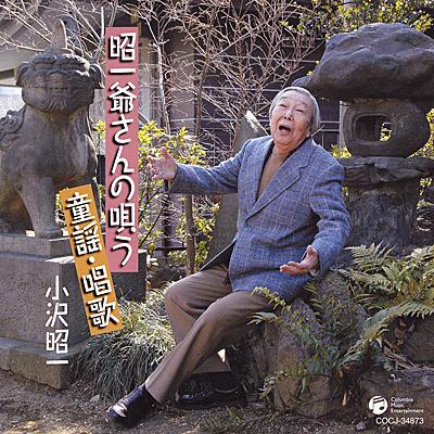 昭一爺さんの唄う 童謡・唱歌