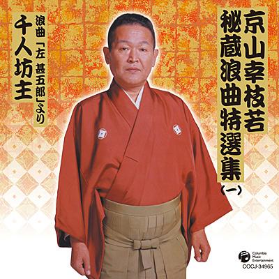 京山幸枝若 秘蔵浪曲特選集(一)