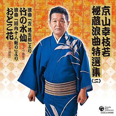 京山幸枝若 秘蔵浪曲特選集(二)