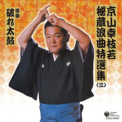 京山幸枝若 秘蔵浪曲特選集(三)