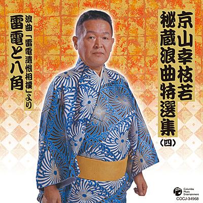 京山幸枝若 秘蔵浪曲特選集(四)