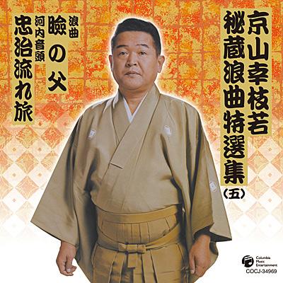 京山幸枝若 秘蔵浪曲特選集(五)