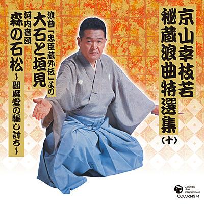 京山幸枝若 秘蔵浪曲特選集(十)