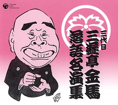 三代目 三遊亭金馬落語名演集