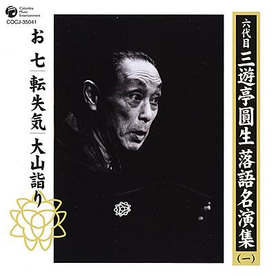 六代目 三遊亭圓生落語名演集(一)