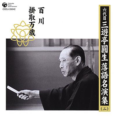 六代目 三遊亭圓生落語名演集(二)