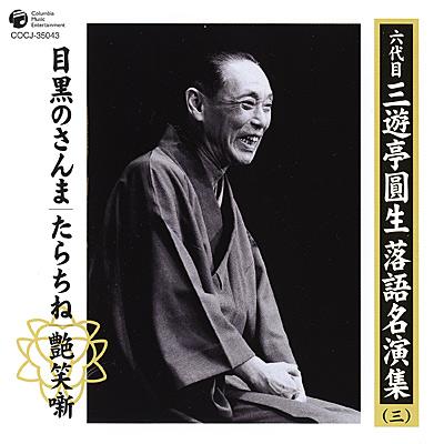 六代目 三遊亭圓生落語名演集(三)