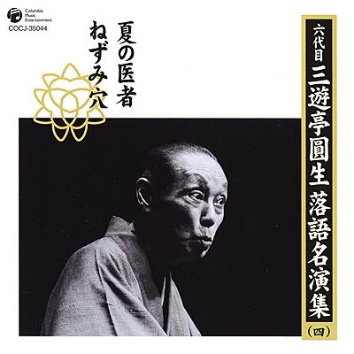 六代目 三遊亭圓生落語名演集(四)