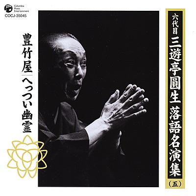 六代目 三遊亭圓生落語名演集(五)