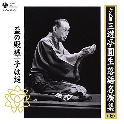 六代目 三遊亭圓生落語名演集(七)