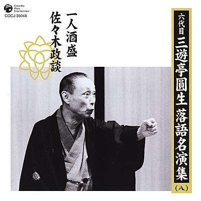 六代目 三遊亭圓生落語名演集(八)