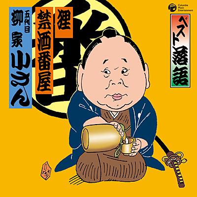 7) 五代目 柳家小さん