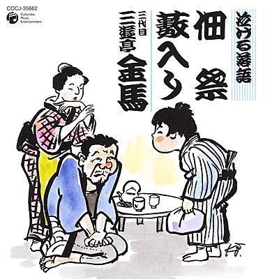 泣ける落語 佃祭/藪入り