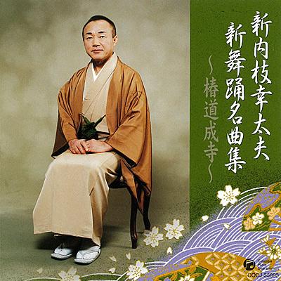 新舞踊名曲集〜椿道成寺〜