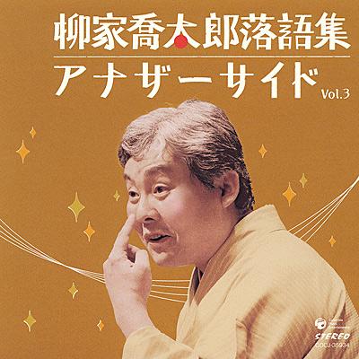 柳家喬太郎落語集 アナザーサイド Vol.3