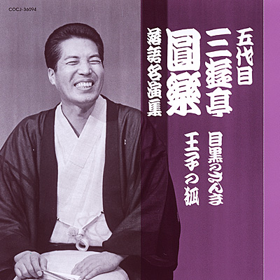 落語名演集 目黒のさんま/王子の狐