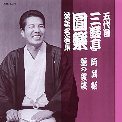 落語名演集 阿武松/錦の袈裟