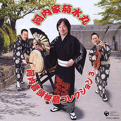 河内家菊水丸 河内音頭秘蔵コレクション(3)