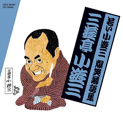 若い小遊三 爆笑落語集 崇徳院/悋気の火の玉