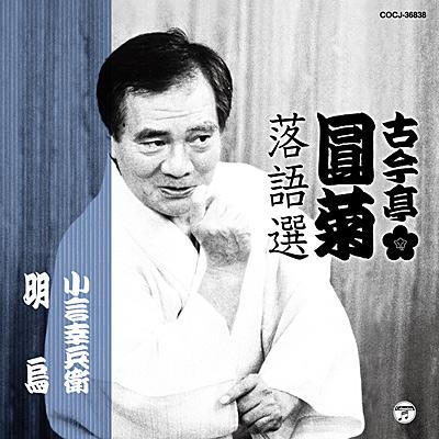 古今亭圓菊 落語選 小言幸兵衛/明烏