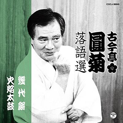 古今亭圓菊 落語選 幾代餅/火焔太鼓