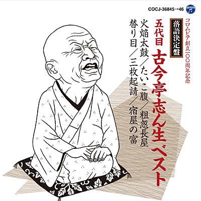 落語決定盤 五代目 古今亭志ん生ベスト