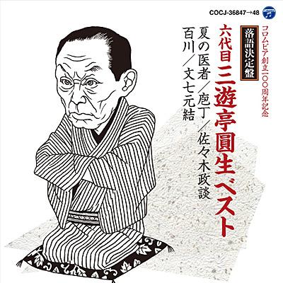 落語決定盤 六代目 三遊亭圓生ベスト