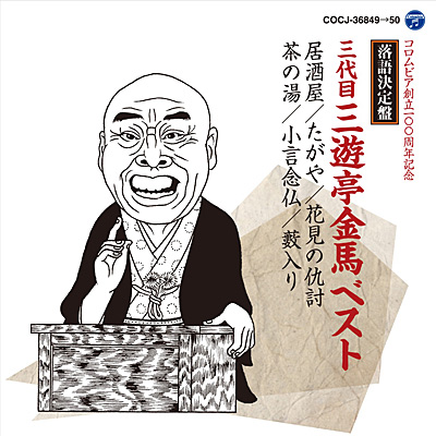 落語決定盤 三代目 三遊亭金馬ベスト