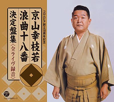京山幸枝若 浪曲十八番決定盤集〈全ライヴ録音〉