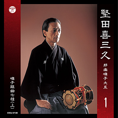 邦楽囃子大系1 囃子組曲七種(上)