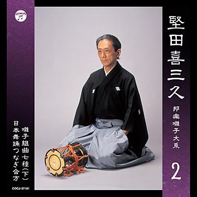 邦楽囃子大系2 囃子組曲七種(下)/日本舞踊つなぎ合方