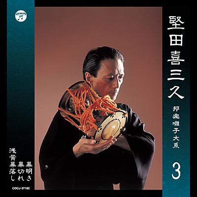 邦楽囃子大系3 幕明き/幕切れ/浅黄幕落し