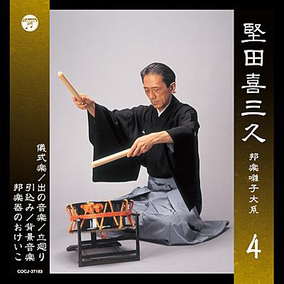 邦楽囃子大系4 儀式楽/出の音楽/立廻り/引込み/背景音楽/邦楽器のおけいこ