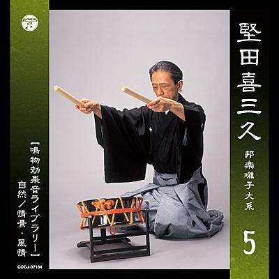邦楽囃子大系5 【鳴物効果音ライブラリー】自然/情景・風情