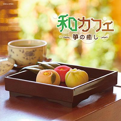和カフェ 〜箏の癒し〜