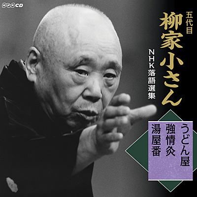 五代目 柳家小さん NHK落語選集 うどん屋/強情灸/湯屋番