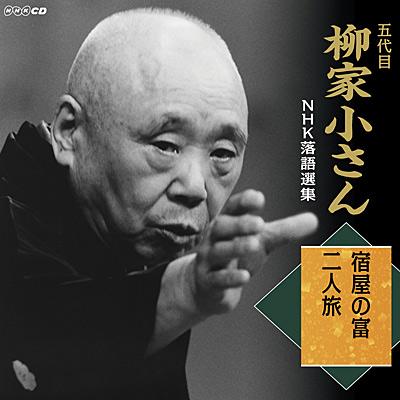 五代目 柳家小さん NHK落語選集 宿屋の富/二人旅