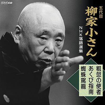 五代目 柳家小さん NHK落語選集 粗忽の使者/あくび指南/蜘蛛駕籠