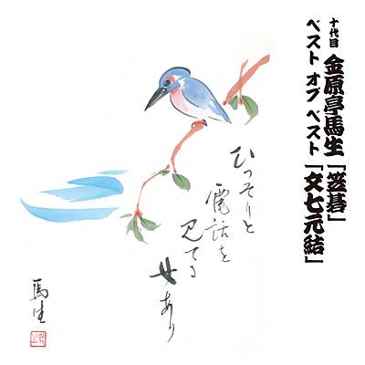 十代目 金原亭馬生 ベスト オブ ベスト「笠碁」「文七元結」