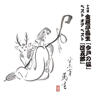 十代目 金原亭馬生 ベスト オブ ベスト「今戸の狐」「淀五郎」