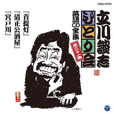 「ひとり会」落語CD全集 第三十一集