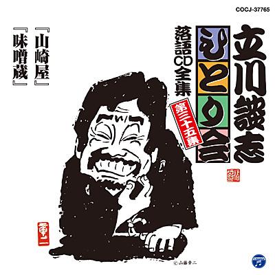 「ひとり会」落語CD全集 第三十五集