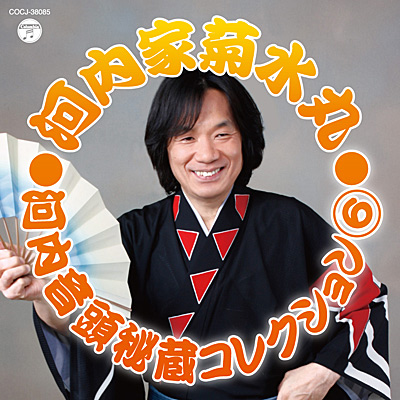 河内家菊水丸 河内音頭秘蔵コレクション(6)