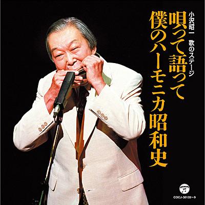 小沢昭一 歌のステージ 唄って語って 僕のハーモニカ昭和史
