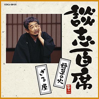 【談志百席】煙草の火/ざる屋